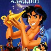 Аладдин / Aladdin все серии
