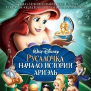 Русалочка: Начало истории Ариэль / The Little Mermaid: Ariel`s Beginning все серии