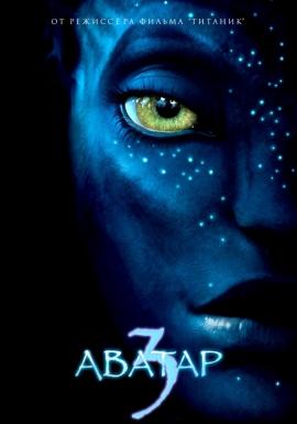 Аватар 3 / Avatar 3