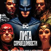 Лига справедливости / Justice League