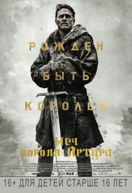 Меч короля Артура / Knights of the Roundtable: King Arthur