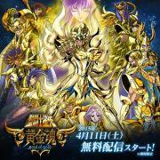 Рыцари Зодиака: Золотая Душа / Золотые Святые / Saint Seiya: Soul of Gold все серии