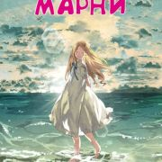 Воспоминания Марни / Omoide no Marnie все серии