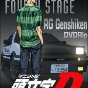 Initial D Fourth Stage / Инициал «Ди» - Стадия четвёртая все серии
