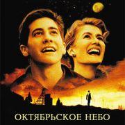 Октябрьское небо / October Sky