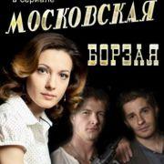 Московская борзая все серии