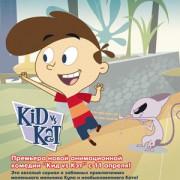 Кид против Кэт / Kid vs. Kat все серии
