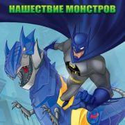Безграничный Бэтмен: Нашествие монстров / Batman Unlimited: Monster Mayhem