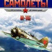 Легендарные самолеты все серии