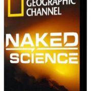 National Geographic: С ТОЧКИ ЗРЕНИЯ НАУКИ / National Geographic: NAKED SCIENCE все серии