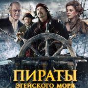 Пираты Эгейского моря / O Theos agapaei to haviari