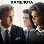 Клан Кеннеди / The Kennedys все серии