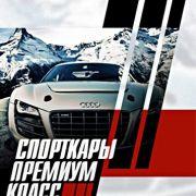 Спорткары. Премиум класс / Top cars все серии