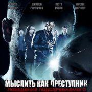 Мыслить как преступник: поведение подозреваемого / Criminal Minds:Suspect Behavior все серии