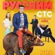 Как я стал русским все серии