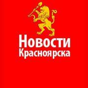 Новости Красноярска — Видео
