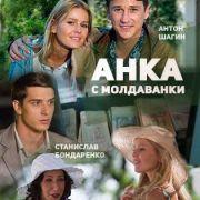 Анка с Молдаванки все серии