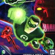 Зеленый Фонарь: Анимационный сериал / Green Lantern: The Animated Series все серии