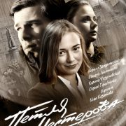 Петля Нестерова (КГБ против МВД) все серии