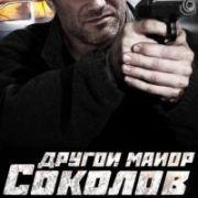 Другой майор Соколов (Отражение) все серии
