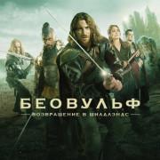Беовульф / Beowulf: Return to the Shieldlands все серии