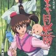 Перекати-Поле Цукикагэ Ран / Carried by the Wind / Kazemakase Tsukikage Ran все серии