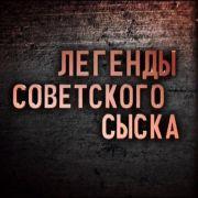 Легенды советского сыска все серии