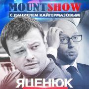 """Mount Show - 62 серия """"Ким Чен Ын рванул новую ядерную бомбу"""""""