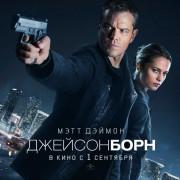 Джейсон Борн / Jason Bourne