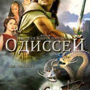 Одиссей / The Odyssey все серии