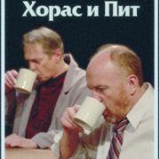 Хорас и Пит / Horace and Pete все серии