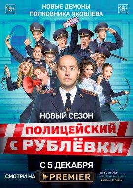 Полицейский с Рублевки (Честь имею) смотреть онлайн
