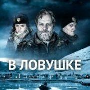 Капкан / В ловушке / Ófærð / Trapped все серии
