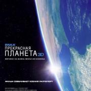 Прекрасная планета / A Beautiful Planet