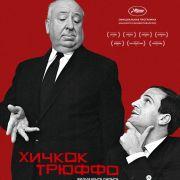 Хичкок/Трюффо / Hitchcock/Truffaut