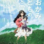 Волчьи Дети Амэ и Юки / Волчата Амэ и Юки / Ookami Kodomo no Ame to Yuki / The Wolf Children Ame and Yuki все серии