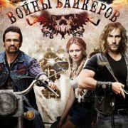 Войны байкеров / Bikie Wars: Brothers in Arms все серии