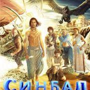 Sinbad / Синдбад все серии