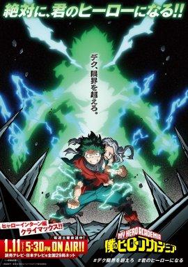Моя Геройская Академия / Boku no Hero Academia смотреть онлайн
