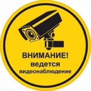 Видеонаблюдение , системы безопасности.