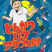 Агэтаро, DJ Тонкацу / Tonkatsu DJ Agetarou все серии