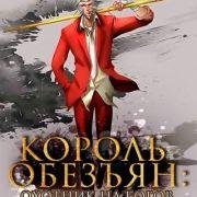 Король Обезьян: Охотник На Богов / Monkey King: The God Hunter все серии