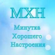 MXH | Минутка хорошего настроения