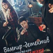 Вампир-детектив / Baempaieo Tamjung (Vampire Detective) все серии