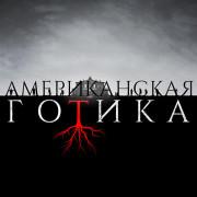Американская Готика / American Gothic все серии