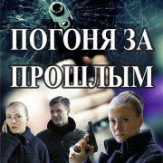 Погоня за прошлым (Капитан Журавлёва) все серии