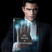 Корпорация / Incorporated все серии