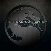 Смертельная битва: Наследие / Mortal Kombat: Legacy все серии