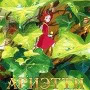 Ариэтти из страны лилипутов / Karigurashi no Arrietty все серии