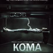 Кома / Coma все серии